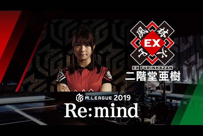 【9/11(金)24:00】「Mリーグ2019 Re:mind」~二階堂亜樹~