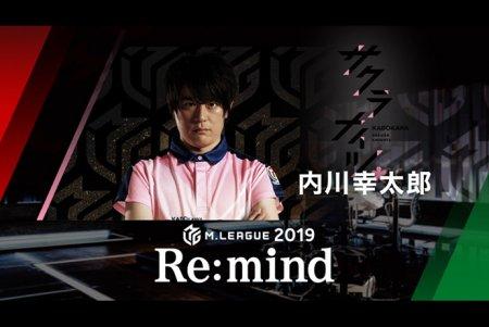 【9/14(月)24:00】「Mリーグ2019 Re:mind」~内川幸太郎~