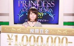 最高位戦の小宮悠が三代目プリンセスの栄冠に輝く!/Princess of the year 2020決勝 結果