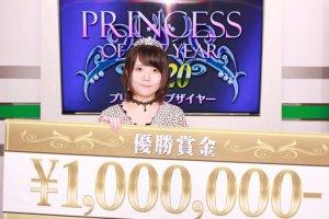 【9/13(日)12:00】Princess of the year 2020 決勝
