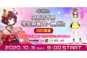 『雀龍門M』公式番組「テンパれ!雀龍荘!」番組に出て強くなりたい!長澤茉里奈&くろねこインタビュー!