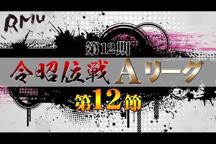 【9/17(木)13:00】第12期令昭位戦Aリーグ第12節