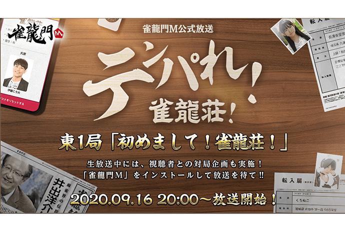 『雀龍門M』長澤茉里奈&井出洋介らがお届けする公式番組第1回「テンパれ!雀龍荘!」の当日企画を発表! 本日9 月16 日(水)20時スタート!