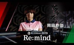 【9/17(木)24:00】「Mリーグ2019 Re:mind」~岡田紗佳~