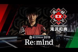 【9/19(金)24:00】「Mリーグ2019 Re:mind」~滝沢和典~