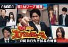 【9/19(土)19:00】映画「打姫オバカミーコ」公開前日先行試写会特番