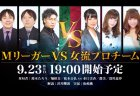 【9/23(水)19:00】たろう・松本・堀のMリーガー3人に女流プロが挑戦!