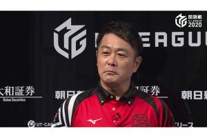 EX風林火山 藤沢晴信マネージャー「勝つことこそがファンへの恩返し」