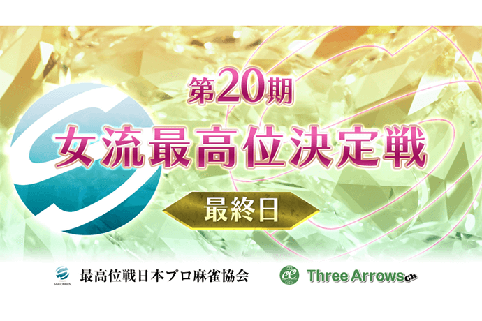 【9/26(土)12:00】第20期女流最高位決定戦・最終日
