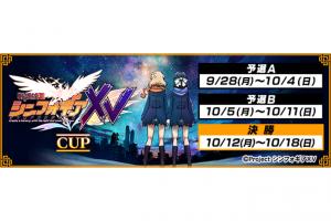 セガNET麻雀『MJシリーズ』とTVアニメ『戦姫絶唱シンフォギアXV』がコラボ!  全国大会「戦姫絶唱シンフォギアXV CUP」開催!