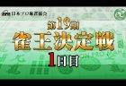 【10/3(土)11:00】第19期雀王決定戦1日目(1~5回戦)