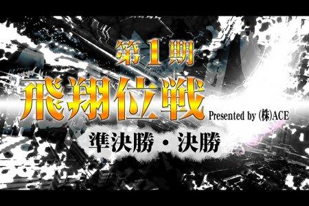 【10/4(日)11:00】第1期飛翔位戦 Presented by (株)ACE ベスト8・決勝
