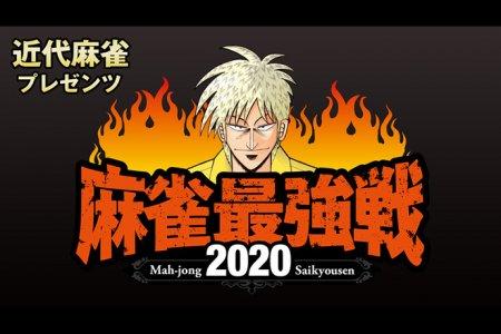 【10/4(日)15:00】麻雀最強戦2020 著名人超頭脳決戦
