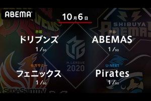 【Mリーグ2020】Mリーグ開幕戦、3年目で100万視聴突破!