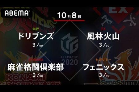 園田 VS 滝沢 VS 前原 VS 茅森 去年苦しんだドリブンズ、風林火山は開幕ダッシュを決めるのか!?【Mリーグ2020 10/8 第1試合メンバー】