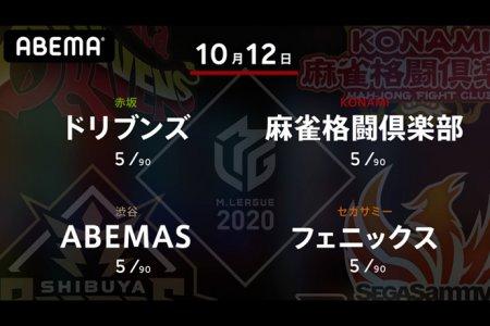村上 VS 藤崎 VS 白鳥 VS 茅森 今日から開幕二週目!序盤にリードを得るのはどのチームか!?【Mリーグ2020 10/12 第1試合メンバー】