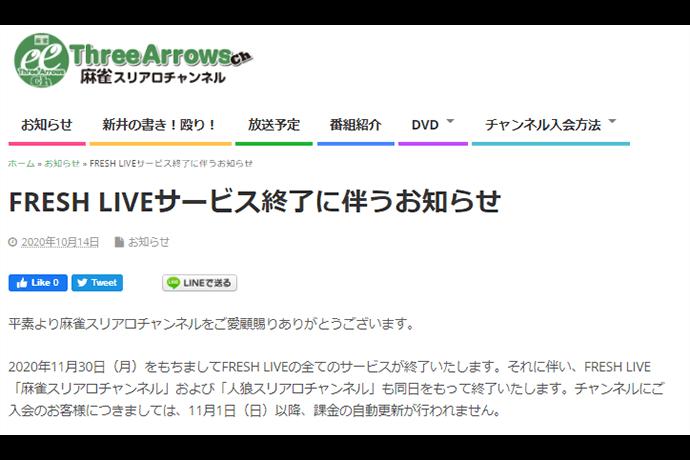 「麻雀スリアロチャンネル」FRESH LIVEサービス終了に伴うお知らせ