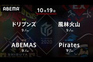 村上 VS 滝沢 VS 松本 VS 小林 開幕3週目!一歩抜け出すチームはあるのか!?【Mリーグ2020 10/16 第1試合メンバー】