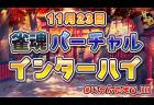 「咲-Saki- 全国編」コラボ記念!Vtuber総勢12名による「雀魂バーチャルインターハイ」開催決定!