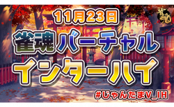 Vtuber総勢12名による「雀魂バーチャルインターハイ」11月23日開催!