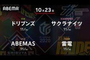 丸山 VS 沢崎 VS 多井 VS 黒沢 ドリブンズ・丸山が大きな牙城に挑む1戦!【Mリーグ2020 10/23 第1試合メンバー】
