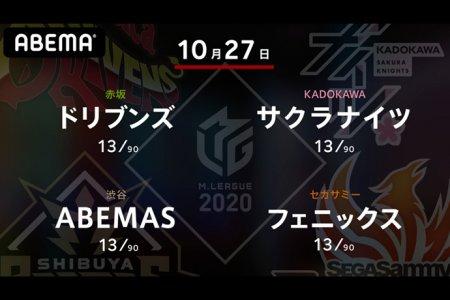 村上 VS 堀 VS 松本 VS 和久津 首位を走るドリブンズを止められるか!?【Mリーグ2020 10/27 第1試合メンバー】