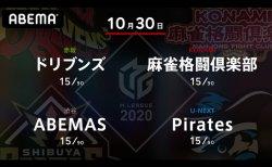 たろう VS 高宮 VS 白鳥 VS 瑞原 10月最終戦!首位ドリブンズは更にリードを広げられるか!?【Mリーグ2020 10/29 第1試合メンバー】