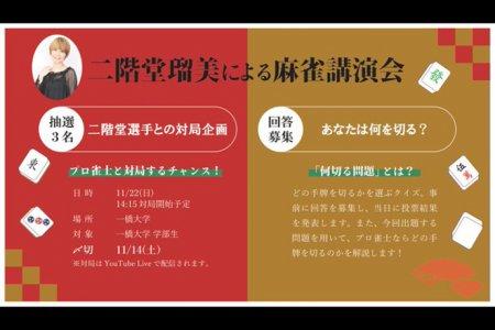 一橋大学のオンライン配信を用いた学園祭「第51回一橋祭」にて、~「天衣無縫」の女流雀士 二階堂瑠美による講演会 ~ が11月22日(日)に開催!