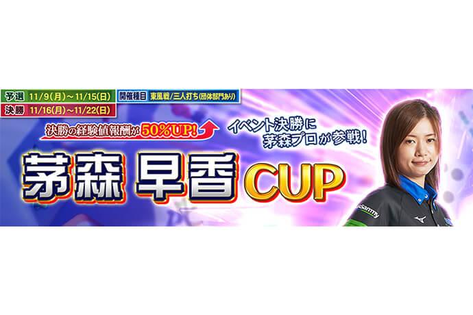 セガNET麻雀『 MJ シリーズ』がセガサミーフェニックス所属の茅森早香プロをフューチャーしたイベント! 全国大会 「 茅森早香 CUP 」 開催!