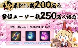 『雀魂』累計200万DL並びに累計登録ユーザー250万人突破記念 ゲーム内アイテムのプレゼントを実施!