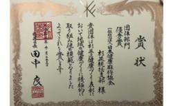 杉並いきいき健康麻将が「杉並区健康づくり表彰」で団体部門優秀賞を受賞!