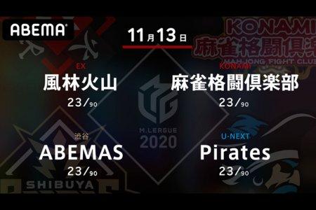 勝又 VS 前原 VS 松本 VS 小林 冷静な押し引きの3者と閻魔の猛攻の対峙!【Mリーグ2020 11/13 第1試合メンバー】