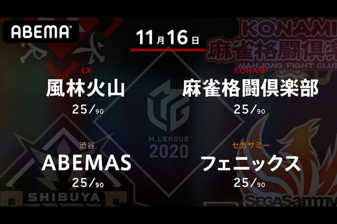 亜樹 VS 寿人 VS 松本 VS 近藤 鋭い攻撃と冷静な押し引きの攻防戦!【Mリーグ2020 11/16 第1試合メンバー】