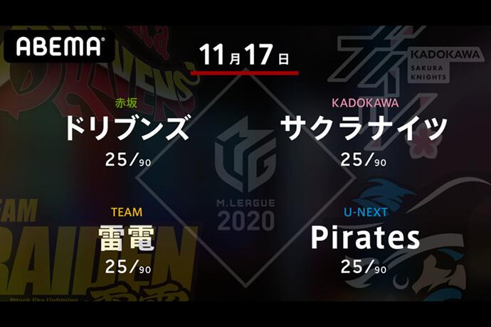 丸山 VS 内川 VS 黒沢 VS 石橋 負けられない下位チームとのびのび打てるドリブンズの1戦!【Mリーグ2020 11/17 第1試合メンバー】