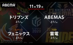 園田 VS 白鳥 VS 茅森 VS 瀬戸熊 逆襲の狼煙をあげたいフェニックスの戦いに注目!【Mリーグ2020 11/19 第1試合メンバー】