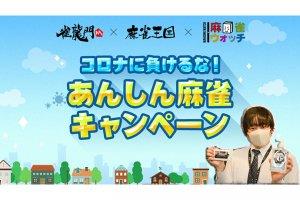 『雀龍門M』のエヌシージャパンが麻雀店にコロナ対策グッズを無料配布!『コロナに負けるな!あんしん麻雀キャンペーン』