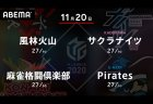 勝又 VS 沢崎 VS 寿人 VS 小林 熾烈な攻守が期待される好カード!Piratesはプラス圏内浮上を目指す!【Mリーグ2020 11/20 第1試合メンバー】