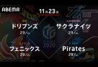 たろう VS 岡田 VS 和久津 VS 石橋 浮上を目指す各チームの祝日決戦!【Mリーグ2020 11/23 第1試合メンバー】