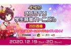 オンライン学生麻雀大会 「雀魂杯 オンライン学生麻雀カーニバル 2020西場」12月19日・20日開催!参加申込受付中!
