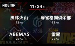 亜樹 VS 高宮 VS 日向 VS 黒沢 今シーズン2度目の女流対決!チームに大きな1勝を届けるのは!?【Mリーグ2020 11/24 第1試合メンバー】