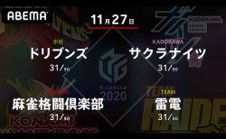 村上 VS 沢崎 VS 藤崎 VS 黒沢 絶好調村上を中心とした重厚なメンバーでの1戦!【Mリーグ2020 11/27 第1試合メンバー】