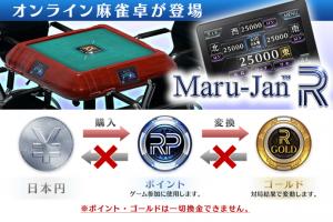点棒レス・キャッシュレスを実現したオンライン麻雀卓が登場!