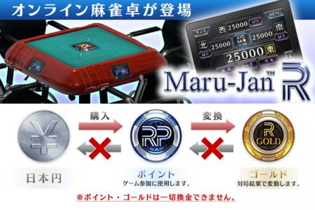 「Maru-JanR」麻雀卓の新時代!仮想ポイントで遊ぶ全く新しいシステムが登場!