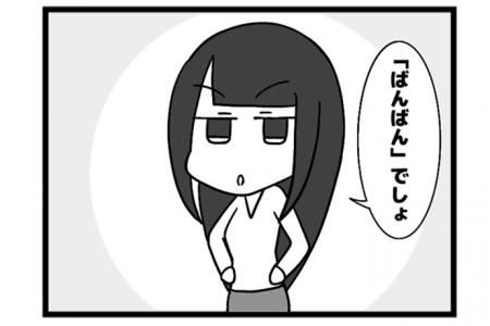 134本場 「場ゾロのお話」