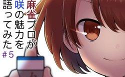【咲ーsakiー】麻雀プロが咲の魅力を語ってみた。#5