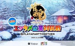 年末にエンタメ関連企業がオンライン麻雀大会!『雀魂 第二回エンタメ企業対抗戦』12月26日に開催!