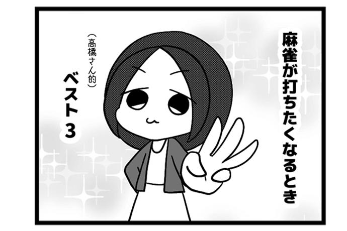 137本場 「麻雀がしたい!」
