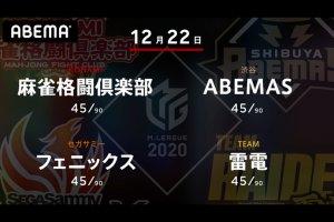 【12/21 Mリーグ2020 結果】第一試合は滝沢が的確な攻守で勝ち切る!第二試合はドリブンズ・たろうが久々のトップでチームを盛り上げる!