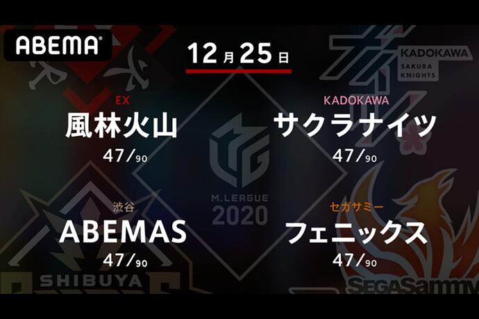 滝沢 VS 岡田 VS 多井 VS 近藤 年内最終戦のクリスマス決戦!今年の有終の美を飾るのは!?【Mリーグ2020 12/25 第1試合メンバー】