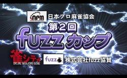 『日本プロ麻雀協会 第2回fuzzカップ』開催が発表!Mリーガー含む協会トッププロによる最強チーム決定戦!!